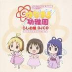 (ラジオCD)/はなまる幼稚園 らじお組 DJCD はなまるなあるばむ にまいめ 【CD】