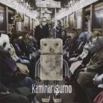 カミナリグモ/ローカル線 【CD】