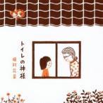 植村花菜/トイレの神様 【CD+DVD】