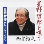 西方裕之/星野哲郎を唄う 星野哲郎ナレーション入り 【CD】