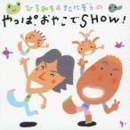 (����)���Ҥ�ߤ������ˤ����Τ�äѤ��䤳��SHOW�� ��CD��