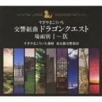 交響組曲 ドラゴンクエスト 場面別I IX 東京都交響楽団版 CD-BOX