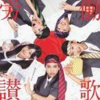 ももいろクローバーZ/労働讃歌 【CD】