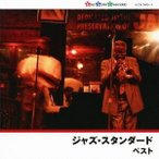 (V.A.)/ジャズ・スタンダード ベスト 【CD】