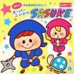 (教材)/2012 井出まさお運動会2 スーパーニンジャ SASUKE 【CD】