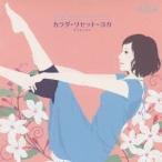 (ヒーリング)/カラダ・リセット・ヨガでリラックス 【CD】