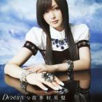 喜多村英梨/Destiny 【CD】