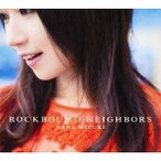 水樹奈々/ROCKBOUND NEIGHBORS 【CD】