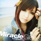 喜多村英梨/Miracle Gliders(初回限定) 【CD+DVD】