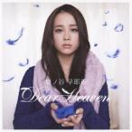塩ノ谷早耶香/Dear Heaven 【CD+DVD】