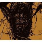 摩天楼オペラ/喝采と激情のグロリア 【CD】