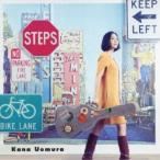植村花菜/Steps 【CD】