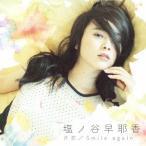 塩ノ谷早耶香/片恋/Smile again 【CD+DVD】