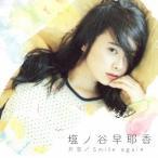 塩ノ谷早耶香/片恋/Smile again《うた修行盤》 (初回限定) 【CD】