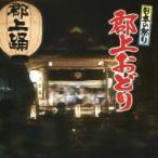 (伝統音楽)/日本の祭り 郡上おどり 【CD】