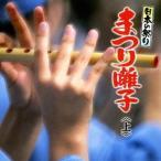 (伝統音楽)/日本の祭り まつり囃子<上> 【CD】