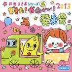 (����)��2013 ��Фޤ�������� �Ǥ��������襤����ȯɽ�� ��CD��