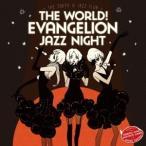 Shiro SAGISU/THE WORLD! EVANGELION JAZZ NIGHT =THE TOKYO III JAZZ CLUB= 【CD】