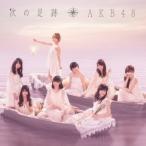 AKB48/次の足跡《通常盤/Type A》 【CD】