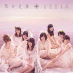 AKB48/次の足跡《通常盤/Type B》 【CD】