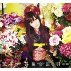 喜多村英梨/証×明 -SHOMEI- 【CD】