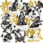 AKB48/前しか向かねえ《初回限定盤/Type B》 (初回限定) 【CD+DVD】
