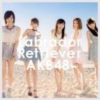 AKB48/ラブラドール・レトリバー《通常盤/TypeA》 【CD+DVD】