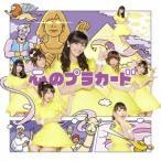 AKB48/心のプラカード《初回限定盤/TypeA》 (初回限定) 【CD+DVD】