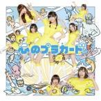 AKB48/心のプラカード《初回限定盤/TypeB》 (初回限定) 【CD+DVD】