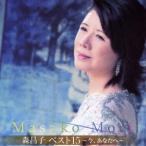 森昌子/森昌子ベスト15 〜今、あなたへ〜 【CD】