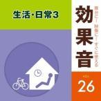 (効果音)/舞台に!映像に!すぐに使える効果音 26 生活・日常3 【CD】