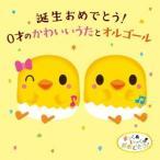 Yahoo!ハピネット・オンライン Yahoo!店(キッズ)/誕生おめでとう! 0才のかわいいうたとオルゴール 【CD】