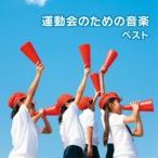 (教材)/運動会のための音楽 ベスト 【CD】