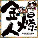 DJ SASA with THE ISLANDERS/金爆人(きんばくんちゅ) 【CD】