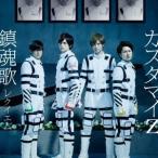 カスタマイZ/鎮魂歌 -レクイエム-《期間限定盤》 (期間限定) 【CD+DVD】