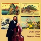 ゲリー・カー/花/荒城の月〜ゲリー・カー/日本のうたI 【CD】