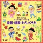 歌でおぼえる日本の四季と和の行事 童謡 唱歌 わらべうた