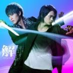 カスタマイZ/解(期間限定) 【CD+DVD】