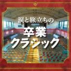 涙と旅立ちの卒業クラシック CD KICS-3333