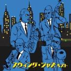 (V.A.)/スウィング・ジャズ ベスト 【CD】