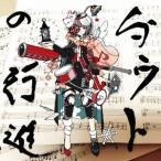 空想委員会/ダウトの行進《豪華な通常盤》 【CD+DVD】