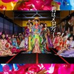 AKB48/君はメロディー《初回限定盤/Type A》 (初回限定) 【CD+DVD】