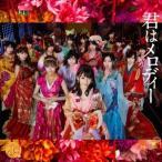 AKB48/君はメロディー《初回限定盤/Type B》 (初回限定) 【CD+DVD】