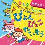 (キッズ)/阿部直美の 0・1・2歳児 うんどうかい ぴょん ぴょこ たいそう 【CD】