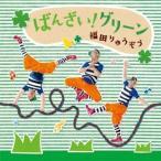ハピネットオンラインPayPayモールで買える「福田りゅうぞう/ばんざい!グリーン 【CD】」の画像です。価格は1,452円になります。