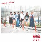 lyrical school/サマーファンデーション《通常盤》 【CD】