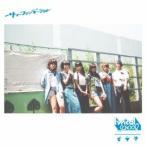lyrical school/サマーファンデーション《Type-B》 (初回限定) 【CD】