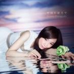森口博子/宇宙の彼方で 【CD】