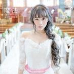 塩ノ谷早耶香/魔法《TYPE-A》 (初回限定) 【CD+DVD】