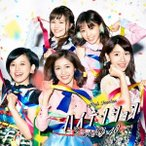 AKB48/ハイテンション《Type C》 (初回限定) 【CD+DVD】